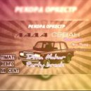 Тимати vs Redfo vs 50Cent - Баклажан vs New Thang vs Candy shop (Dima Makar Partybreak)