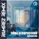 Тима Белорусских - Одуванчик (Ramirez Remix)