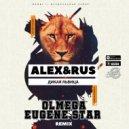 ALEX&RUS - Дикая львица (Olmega & Eugene Star Remix)
