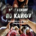 Олег Кензов - По Кайфу (Iskander & Alika Ji Radio Edit)