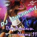 DJ Ornament - Поп Романсы. Часть 11 ()