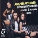 Андрей Артемьев - Если ты позовёшь  (DJ Movskii & DJ Karasev Radio Remix)