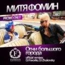 Митя Фомин - Огни Большого Города  (DJ Favorite Remix)
