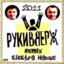 Руки Вверх - Ай яй яй девченка  (DJ MELNIKOFF Remix)