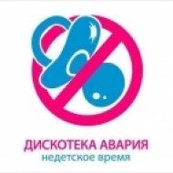 Дискотека Авария - The Диско 10-х  (The Disco Of 10th)