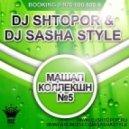 Pink Vs. Mike Candys - Get The Party Started  (DJ SHTOPOR & DJ SASHA STYLE MASHUP)