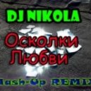 DJ Nikola - Осколки любви ()