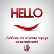Hello - Любовь со вкусом перца  (Dj M.Hustler Remix)