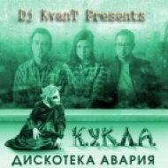 Дискотека Авария - Кукла  (Dj KvanT Remix)