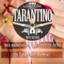 Все Включено - Загорелое Лето  (Dj Tarantino Remix)
