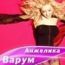Анжелика Варум - Сумасшедшая  (Evan Lake Remix)