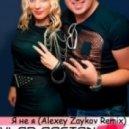 Vlad Bostan ft. Taya - Я Не Я  (Alexey Zaykov Extended Mix)