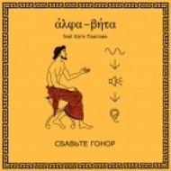 Alpha-Beta feat. Катя Павлова - Ночь (Original Mix)