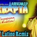 Александр Кварта  -  Сеньорита, я влюблён  (DJ JEDY Latino remix)