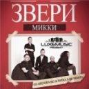 Звери - Микки (DJ Grushevski & Misha Zam Remix)