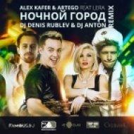 Alex Kafer & Artego feat. Lera - Ночной Город (Dj Denis Rublev & DJ Anton Mix)