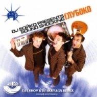 Dj Boyko & Sound Shocking - Глубоко  (Dj Lykov & Dj Skryaga Remix) ((Dj Lykov & Dj Skryaga Remix) )