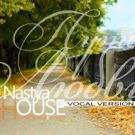 Nastya House - Путь любви (Vocal version)