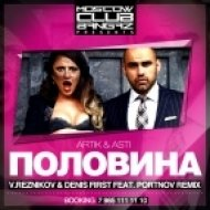 Artik feat. Asti - Половина (Reznikov & Denis First ft. Portnov Remix) (Reznikov & Denis First ft. Portnov Remix)