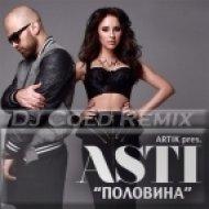 Artik feat. Asti - Половина (DJ Cold Club Mix)