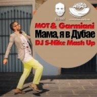 MOT & GARMIANI - Мама я в Дубае (DJ S-Nike Mash up)