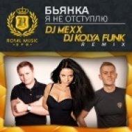 Бьянка - Я не отступлю (DJ Mexx & DJ Kolya Funk Remix) (DJ Mexx & DJ Kolya Funk Remix)