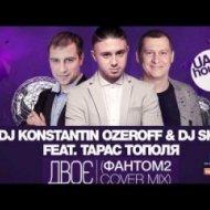 DJ Ozeroff & DJ Sky feat. Тарас Тополя - Двоє (Fantom2 Cover Mix)