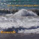 Smerch - On The Wave (Original mix)