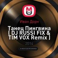 Иван Дорн - Танец Пингвина  ( DJ RUSSI FIX & TIM VOX Remix )