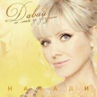 Натали  - Давай со мной за звёздами (Dj Amor Remix)