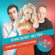 Julia Lasker - Без Тебя (DJ Nejtrino & DJ Stranger Remix) (DJ Nejtrino & DJ Stranger Remix)