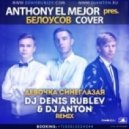 Anthony El Mejor pres. Белоусов - Девочка Синеглазая (Dj Denis Rublev & Dj Anton Cover Remix)