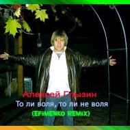 Алексей Глызин - То ли воля, то ли не воля (Efimenko remix)