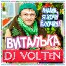Виталька vs. Bob Sinclar - Мама, я хочу ёлочку  (DJ VOLTeN New Year Mashup) (DJ VOLTeN New Year mash)