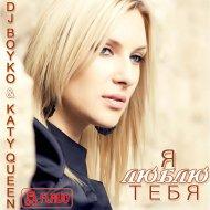 Dj Boyko & Katy Queen - Я Люблю Тебя (Video Version)
