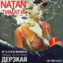 Natan feat. Тимати - Дерзкая (D\' Luxe G-House Remix)