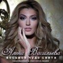 Алена Васильева - Восьмое чудо света (Discomania & Uno Kaya Remix) (Discomania & Uno Kaya Remix )