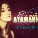 Атаманка - Я с тобой (DJ Bensh Remix)