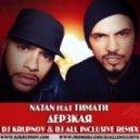 Natan feat. Тимати - Дерзкая (DJ Krupnov & DJ All Inclusive Remix) (DJ Krupnov & DJ All Inclusive Remix)
