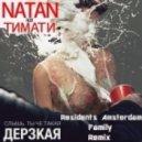 Natan feat. Тимати - Дерзкая (Residents Amsterdam Family Remix)