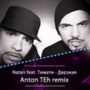 Natan feat Тимати - Дерзкая (Anton TEh Remix)