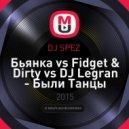 Бьянка vs. Fidget & Dirty vs. DJ Legran - Были Танцы (Dj SPEZ Mash Up)