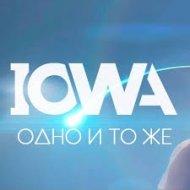 IOWA - Одно и То Же (Ivan Spell Club Mix)