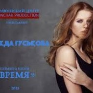 Надежда Гуськова - Время (Original mix)