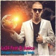 Lx24  - Сегодня пьяным буду вновь (Dj Amice Remix)