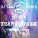 Zickler feat. Dj Shady Aftermath - Отборный Напас (Mixed by Stifman)
