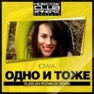 Iowa - Одно и то же (Vladlen Reznikov Remix)