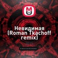 T-Killah - Невидимая (Roman Tkachoff remix)