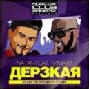 Natan feat. Тимати - Дерзкая (Vladlen Reznikov Remix)