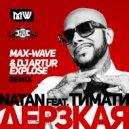 Natan feat. Timati  - Дерзкая (Max-Wave & Dj Artur Explose Remix)